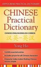 Chinese-English/English-Chinese Practical Dictionary Hipp2368